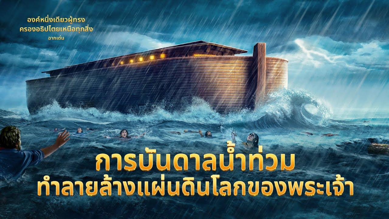 """สารคดีคริสเตียน""""องค์หนึ่งเดียวผู้ทรงครองอธิปไตยเหนือทุกสิ่ง"""" ฉากเด่น:การบันดาลน้ำท่วมทำลายล้างแผ่นดินโลกของพระเจ้า"""