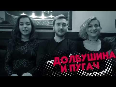 """Новый альбом рок-группы """"Долбушина и Пугач"""""""
