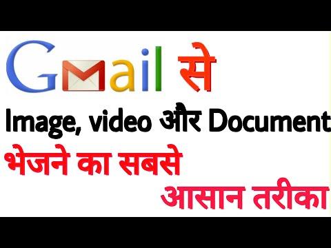 Gmail se photo , video aur document bheje || Send photo video and document from gmail ||