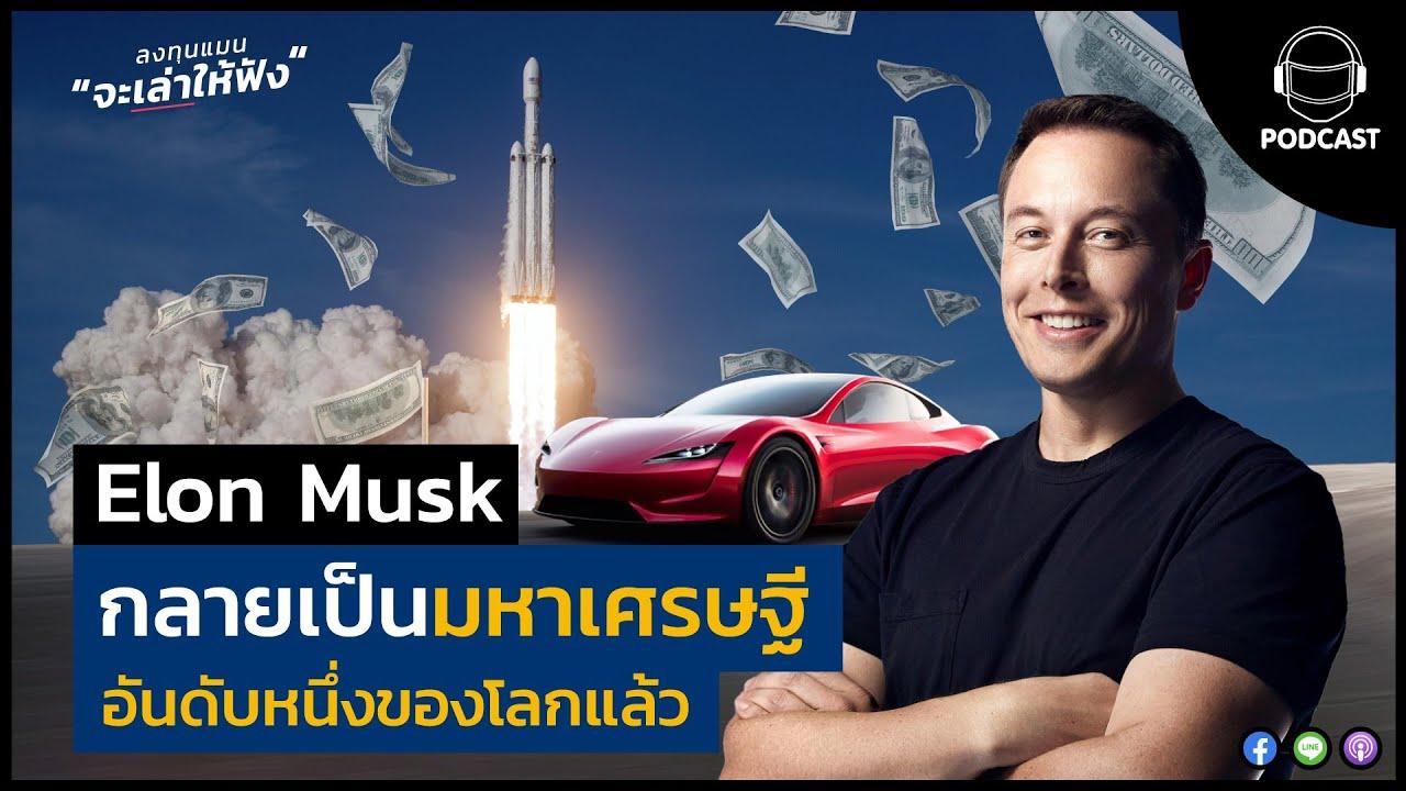 Elon Musk กลายเป็นมหาเศรษฐีอันดับ 1 ของโลกแล้ว LTM12