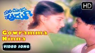 Gowramma Ninna Ganda Yaaramma Song and more | Mana Mechida Hudugi | Kannada Songs | Shivarajkumar