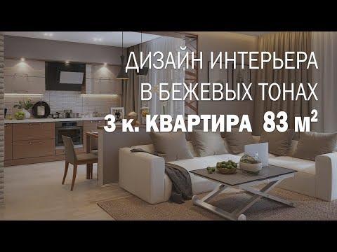 Интерьер квартиры в бежевых тонах (3к., 83 кв.м.)