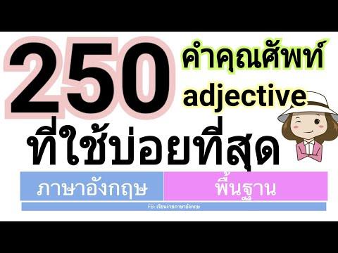 250 คำคุณศัพท์ที่ใช้บ่อยที่สุด | คำศัพท์พื้นฐาน | เรียนง่ายภาษาอังกฤษ