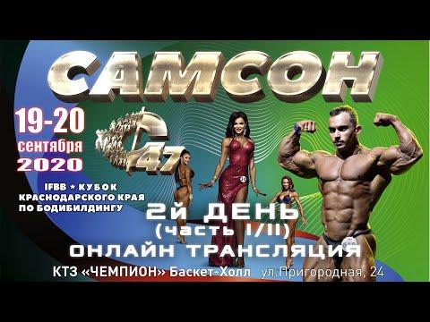 «САМСОН-47» (2й день часть I/II). Чемпионат ЮФО по бодибилдингу и фитнесу (IFBB/ФББР). г.Краснодар