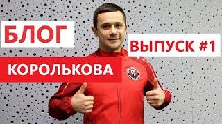 """Блог Королькова. Випуск # 1. Пошук футбольних талантів, """"Гірник-Спорт-2"""""""