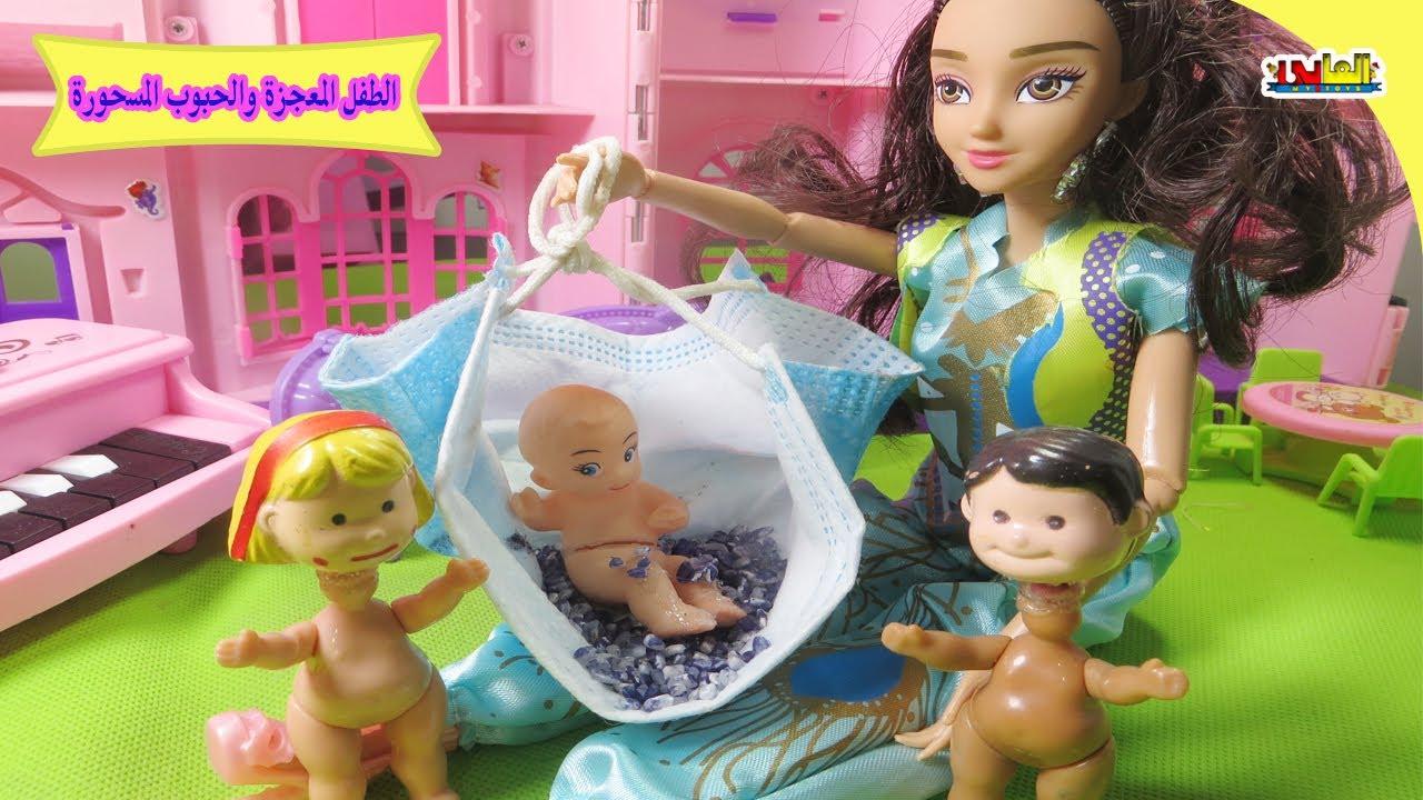 الطفل المعجزه والحبوب الزرقا  -عائلة عمر-جنه ورؤي
