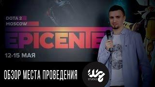 EPICENTER - Обзор места проведения от Игоря Линка