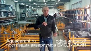 Прочность стекла Аквариумов БИОДИЗАЙН(Прочность стекла Аквариумов БИОДИЗАЙН Купить аквариум БиоДизайн тут: http://aquagarant.ru/aquariumi/BioDesign/, 2015-04-14T09:46:24.000Z)