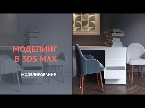 3d Max. моделируем кресло, стол, книги, картину