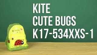 Розпакування Kite Cute Bugs 5 л для дівчаток K17-534XXS-1