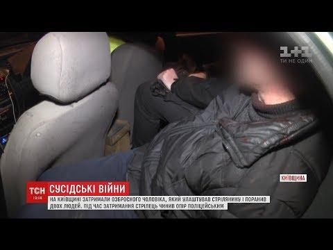 Учасник АТО на Київщині поранив сусідів та обстріляв поліцейських