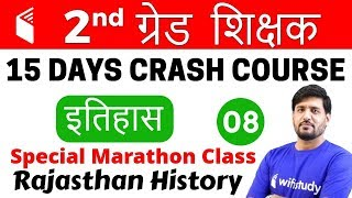 6:00 PM 2nd Grade Teacher 2018 | History by Praveen Sir | Marathon Class | Rajasthan History