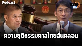 อ.ปริญญา กางหลักกฎหมายอาญาไทย โต้3ประเด็นคำวินิจฉัยศาลรธน.คดีธรรมนัส : Matichon TV