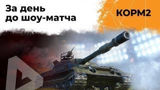 КОРМ2. За день до Шоу-матча. 9 сезон. 10 серия