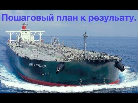 Карьерный рост Часть 1 Крюинг крюинги в Одессе Вакансии для моряков морские документы