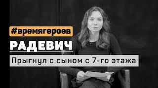 Елена Радевич. История Михаила Абросимова #времягероев