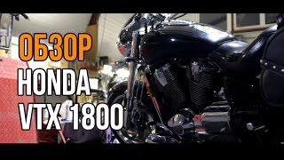 #ОБЗОР: Обзор мотоцикла Honda VTX 1800