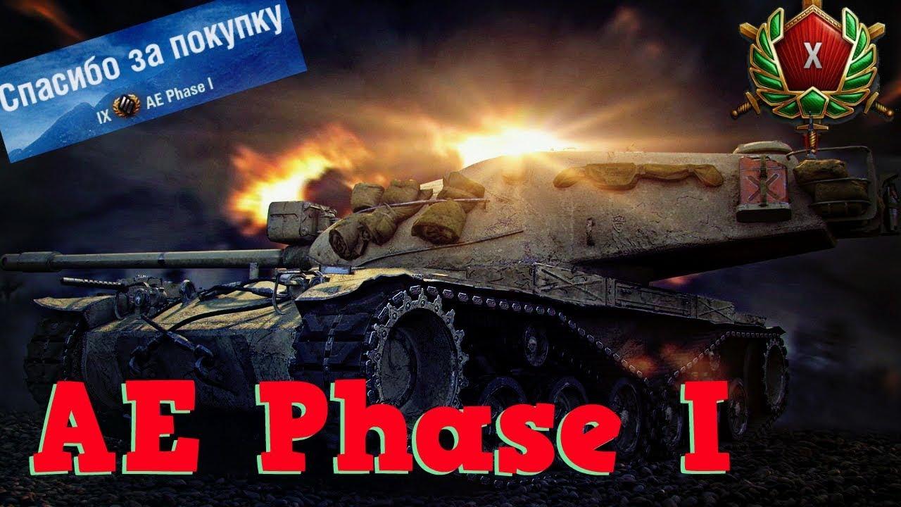 AE Phase I #wot