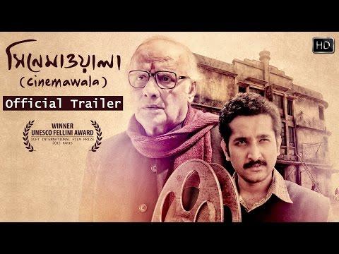 Cinemawala   Official Trailer   Kaushik Ganguly   Parambrata   Sohini   Paran Bandhopadhyay   2016