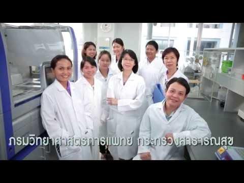 รู้จัก...กรมวิทยาศาสตร์การแพทย์ (DMSC)