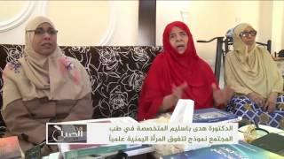 هذا الصباح- نموذج لتفوق المرأة اليمنية علميا