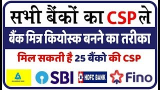 Bank Mitra Registration , Bank Mitra Kaise Bane Get Any Bank CSP From CSC ,CSC Banking service