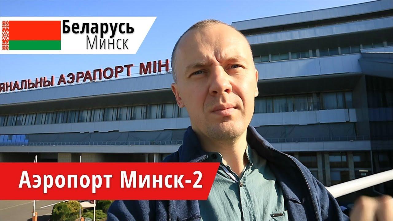 Аэропорт Минск2 Минск Беларусь