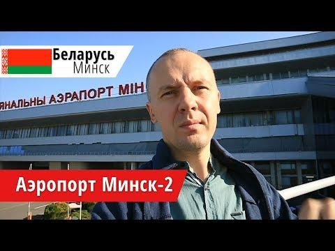 Аэропорт Минск-2, Минск, Беларусь.