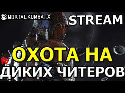 💪[STREAM] 💪ПЕРВАЯ ОХОТА НА ЧИТЕРОВ В ЭТОМ ГОДУ💪Mortal Kombat X mobile(ios) thumbnail