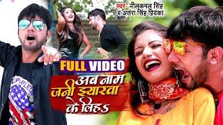 #VIDEO #Neelkamal Singh & #Antra Singh Priyanka   अब नाम जनी इयारवा के लिहS - Bhojpuri Song 2020