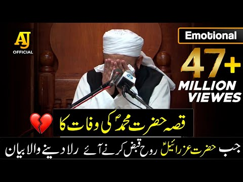 Thumbnail: [Emotional] Cryful Bayan by Maulana Tariq Jameel on Death of Prophet Mohammad S.A.W