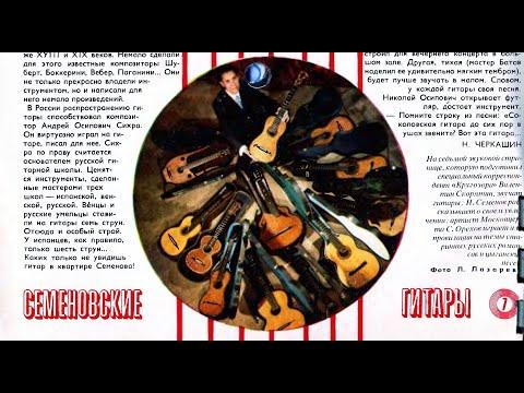S.Orekhov | Сергей ОРЕХОВ - Встреча с необычной коллекцией (LP 1974)