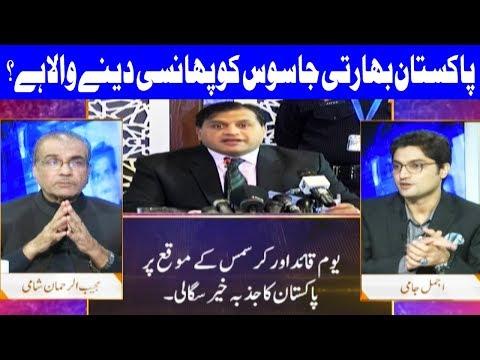 Nuqta E Nazar With Ajmal Jami - 25 December 2017 - Dunya News