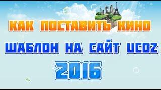 Как поставить кино шаблон на сайт ucoz 2016