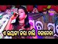 A Vaya Ji Jara Tali Bajadena || Recorded Live On Stage || Cover By Priyanka Pati