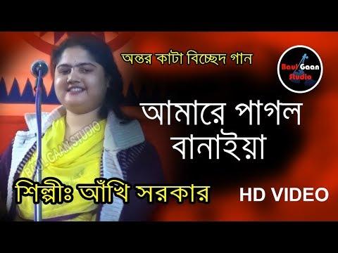 Tumi Amare Pagol Banaiya Re   Akhi Sarkar   তুমি আমারে পাগল বানাইয়া রে   আঁখি সরকার
