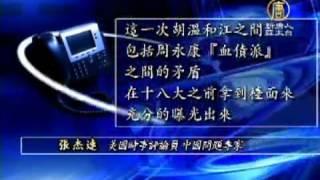 新唐人亞太台2012年4月9日訊】來關心薄熙來事件的最新情況。最近,對中...