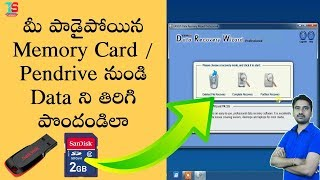 How to Recover Data from Corrupted Memory Card or Pendrive (Telugu)