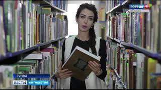 Национальная библиотека Ингушетии пополнилась уникальными материалами