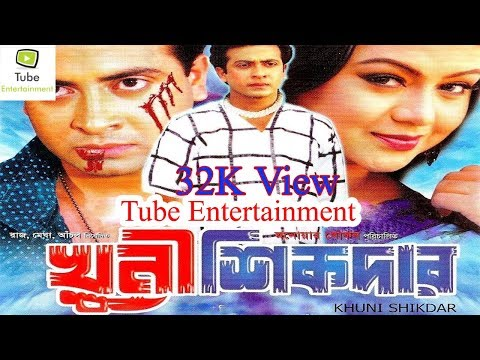 Ami To More Jabo Chole Jabo Khuni Sikdar Movie Song
