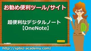 超便利なデジタルノート【OneNote】