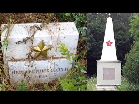 Советская братская могила в Ловашберень (Венгрия)