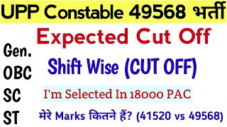UP Police 49568 Constable Expected Cut Off !! UP Police Expected Cut Off