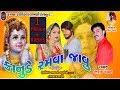 Download Kanude Ramava Javu Bharat Panchal New Song 2018 Kavya Digital MP3