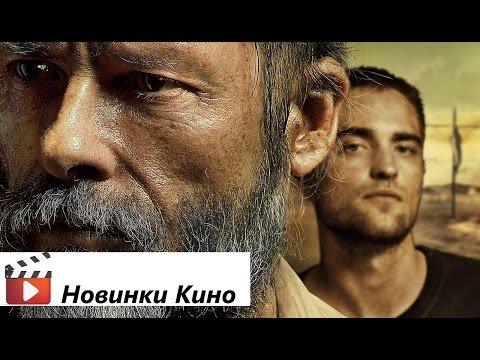 новинки кино 2014 смотреть онлайн драма