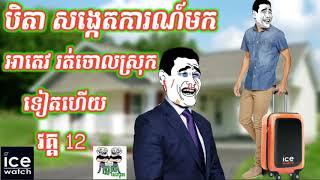 សើចជាមួយបងតេវទៀតហើយ😄😄The Troll Cambodia