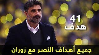 جميع أهداف النصر مع المدرب زوران (عمر بالبيد)