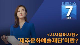 [7시뉴스제주/200528 시사용어사전] '제주문화예술…