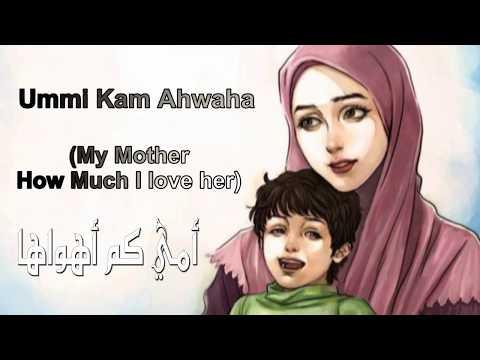 Nasheed Ummi Kam Ahwaha - HD- نشيد أمي كم أهواها