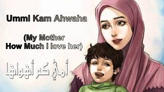 Nasheed Ummi Kam Ahwaha HD نشيد أمي كم أهواها